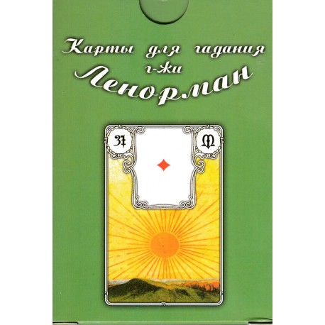 Fortune Telling Madame Lenormand Cards