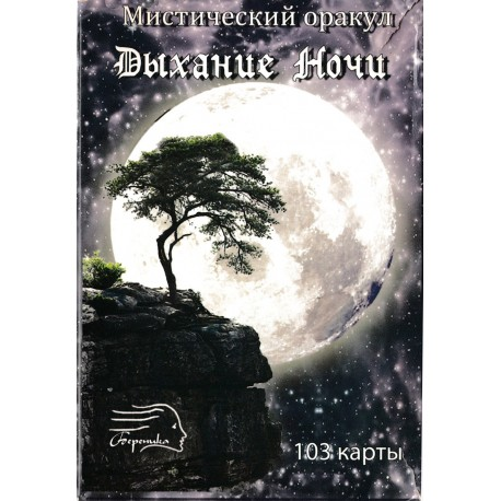 Mystical Oracle Breath of The Night