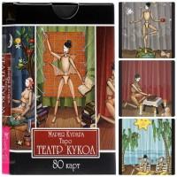 Tarot Puppet Theatre by Maria Kurara