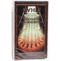 Runes of Third Millenium
