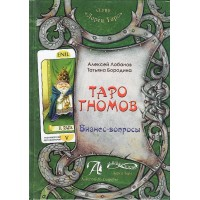 Book Golden Tarot Of Gnomes 2 volumes