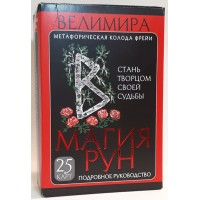 Magic Runes Oracle cards Of Velimira
